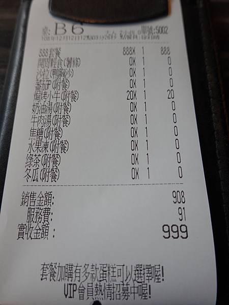 洋城義大利餐廳慶城店 (2).JPG
