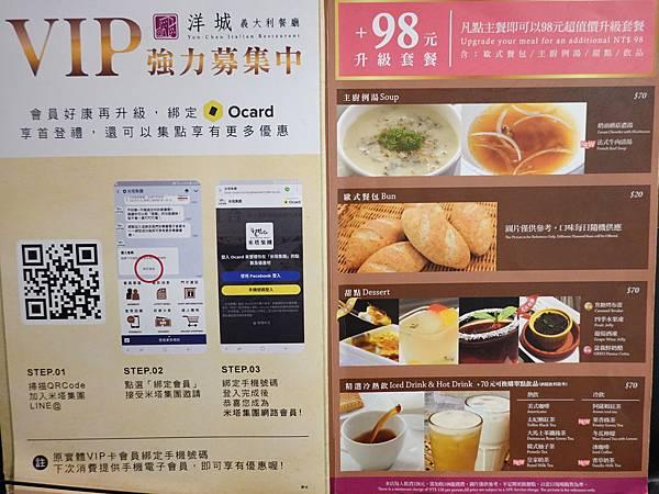 洋城義大利餐廳-慶城店menu (2).JPG