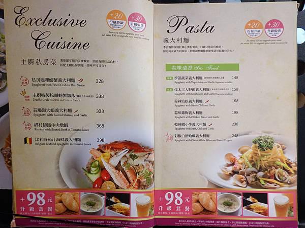 洋城義大利餐廳-慶城店menu (3).JPG