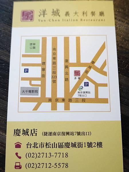 洋城義大利餐廳-慶城店名片.jpg