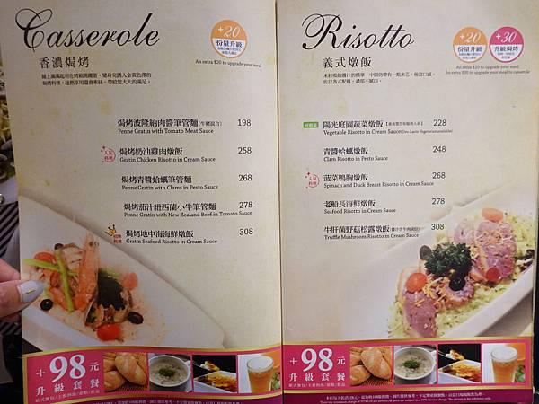 洋城義大利餐廳-慶城店menu (6).JPG