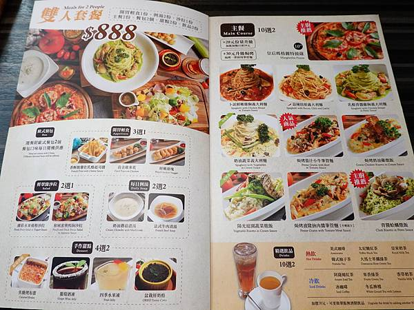 雙人套餐menu-洋城義大利餐廳慶城店 (1).JPG