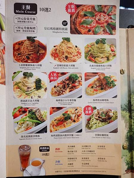 雙人套餐menu-洋城義大利餐廳慶城店 (3).JPG