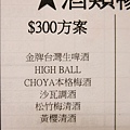 300暢飲品-鮨老大.JPG