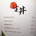 二訪鮨老大MENU (4).JPG