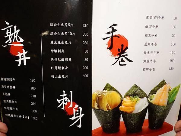 二訪鮨老大MENU (6).JPG