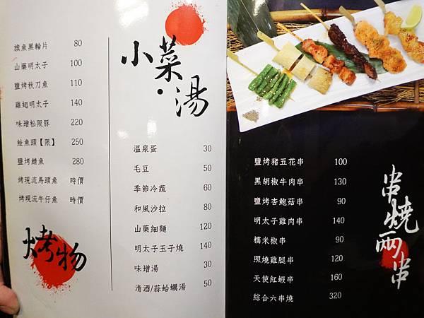 二訪鮨老大MENU (7).JPG