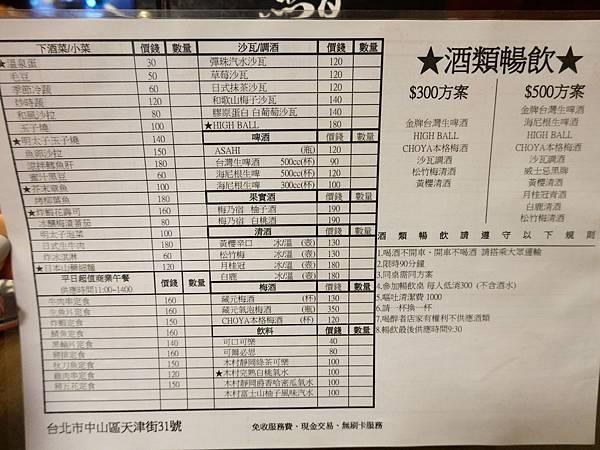 二訪-鮨老大點餐單 (1).JPG