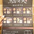 平日商業午餐沙瓦口味-鮨老大.JPG