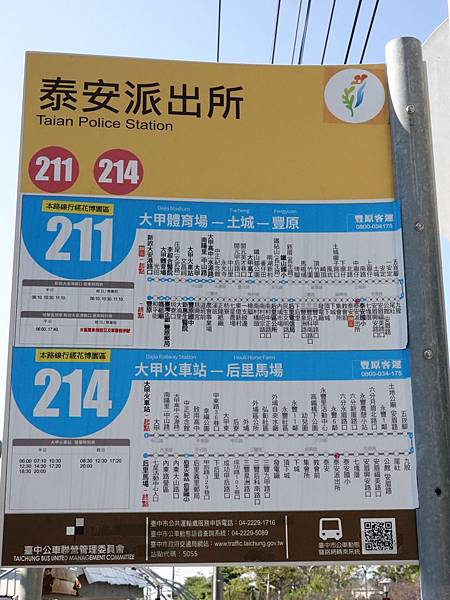 泰安派出所公車站牌.JPG