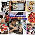 桃園拌拌糖-烘焙體驗館-首圖.jpg