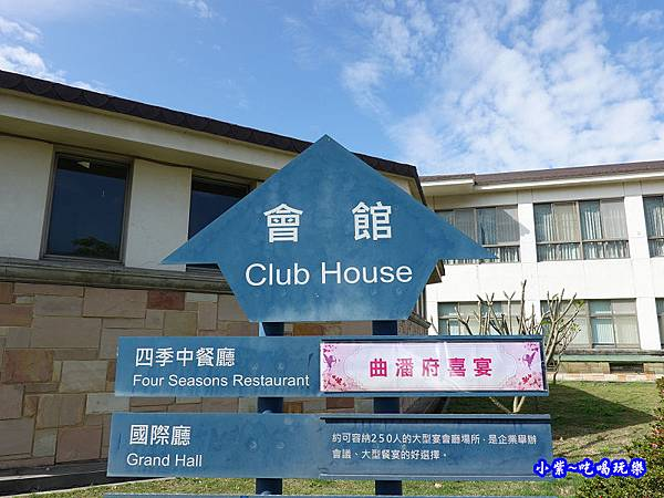 四季中餐廳-全國花園鄉村俱樂部 (2).jpg