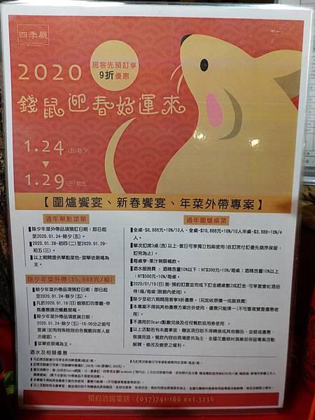 四季廳圍爐饗宴與春酒專案.JPG