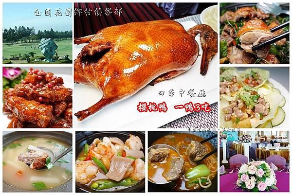 苗栗-全國花園鄉村俱樂部 櫻桃鴨3吃首圖.jpg