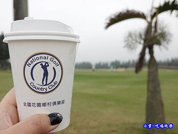 苗栗-全國花園鄉村俱樂部-高爾夫球場 咖啡.jpg