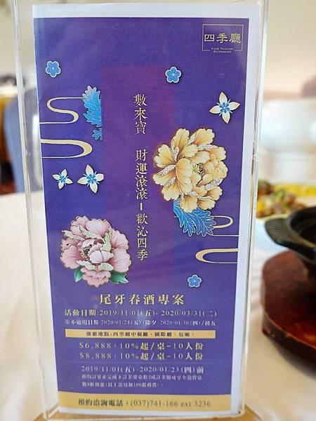 尾牙春酒專案-四季中餐廳.JPG