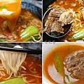 鮮茄牛腩麵-四季中餐廳 (2).jpg