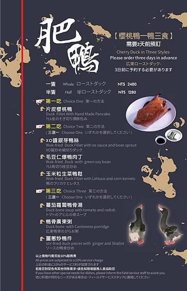 四季廳-櫻桃鴨3吃菜單.jpg