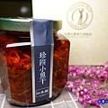 四季廳-珍饌小魚 (1).jpg