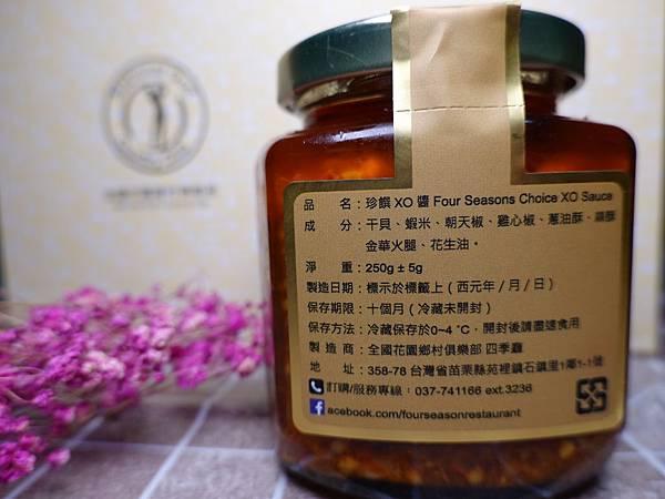 四季廳珍饌XO醬 (1).JPG