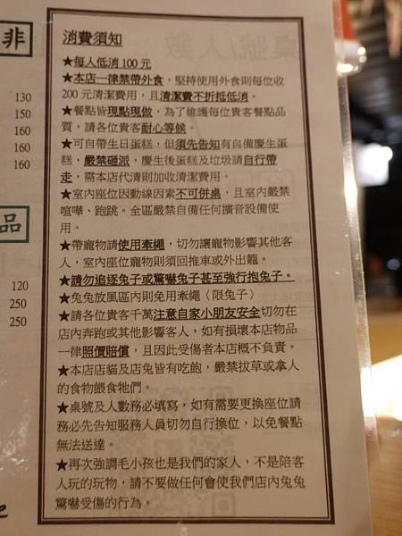 兔TWO CAFE菜單 (1).JPG