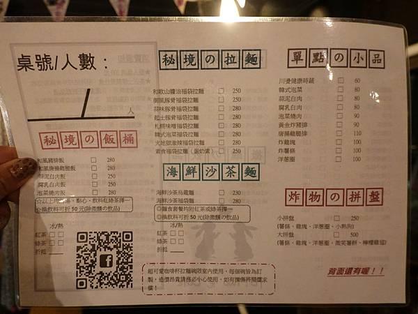 兔TWO CAFE菜單 (2).JPG