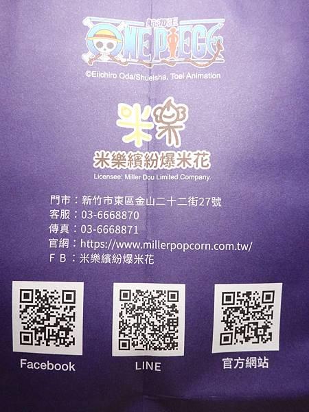 米樂爆米花(millerpopcorn)航海王綠草帽一行人(焦糖口味) (6).JPG