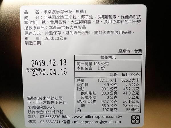米樂爆米花(millerpopcorn)航海王綠草帽一行人(焦糖口味) (5).JPG