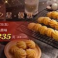 可藍奇曲奇餅1月底前優惠價.jpg