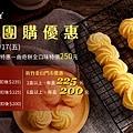 Krunchy曲奇餅團購優惠方案.jpg