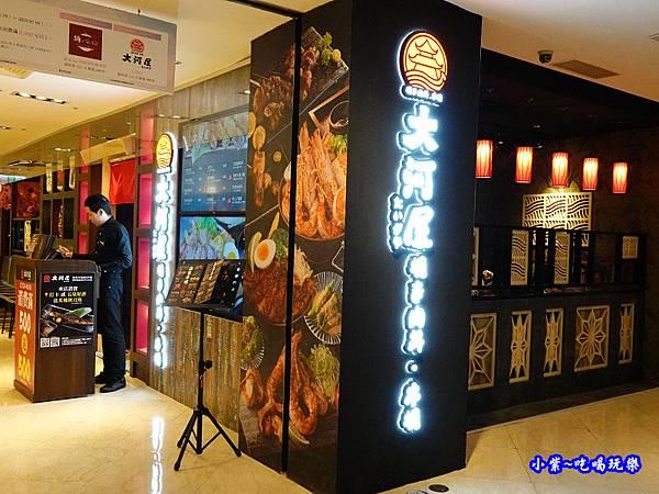 大河屋燒肉丼串燒-微風本館 (3).jpg