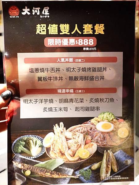 大河屋雙人套餐菜單.JPG