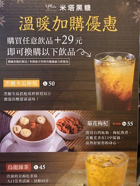 米塔黑糖飲品-微風本館 (1).JPG