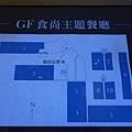 微風廣場-GF食尚主題餐廳 (2).JPG