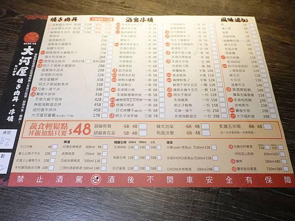 點餐單-大河屋燒肉丼串燒-微風本館.JPG