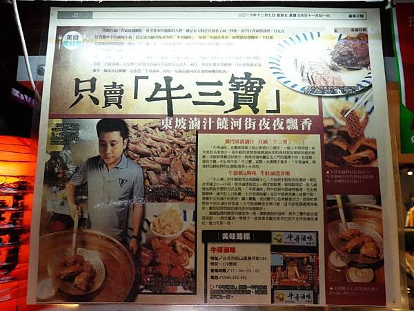 撒旦牛滷味-原~牛哥滷味 (2).JPG