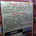 饒河街夜市-牛哥滷味 (3).JPG