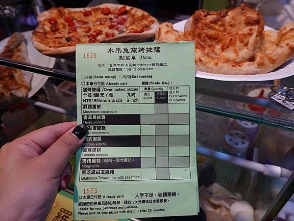 點餐單-水果兔窯烤披薩饒河店.JPG