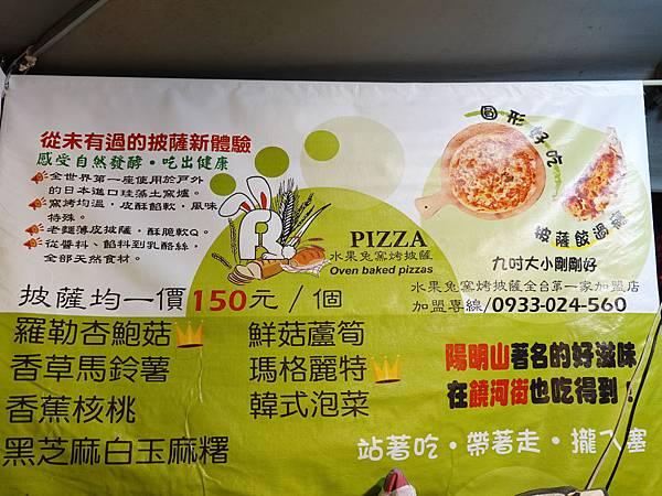 饒河街夜市美食--水果兔窯烤披薩饒河店 (6).jpg