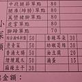 內用菜單-萬家老街豬腳龍岡店 (2).JPG