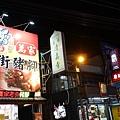 萬家老街豬腳龍岡店 (1).JPG