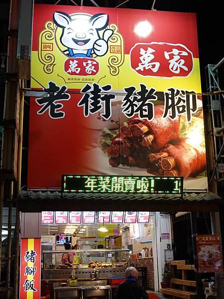 萬家老街豬腳龍岡店 (3).JPG