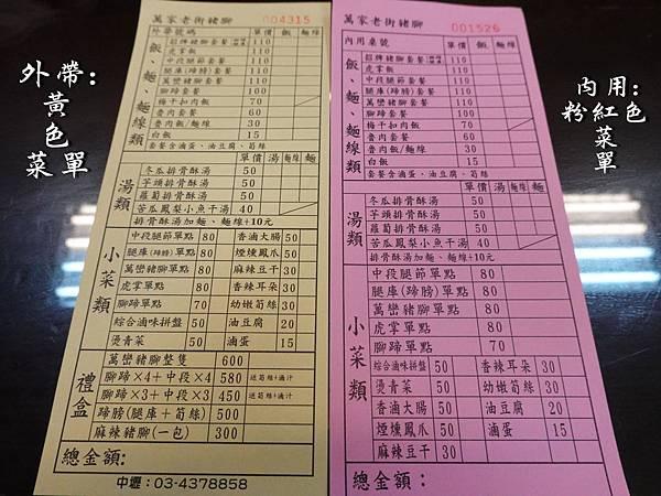萬家老街豬腳龍岡店 (10).jpg