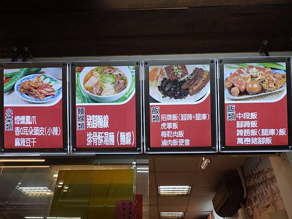 萬家老街豬腳龍岡店菜單 (1).JPG