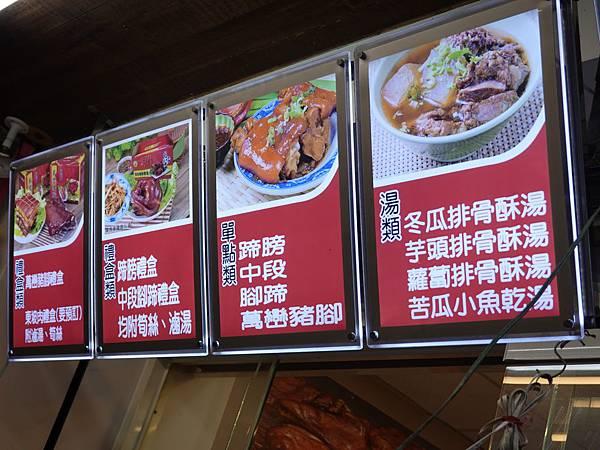 萬家老街豬腳龍岡店菜單 (2).JPG