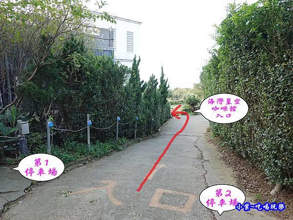 蘆竹-海灣星空景觀咖啡館 (3).jpg
