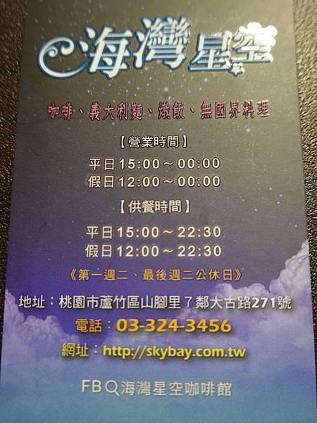 蘆竹-海灣星空景觀咖啡館 名片 (2).JPG