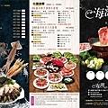 天韻精品鍋物menu-海灣星空景觀咖啡館 1.jpg