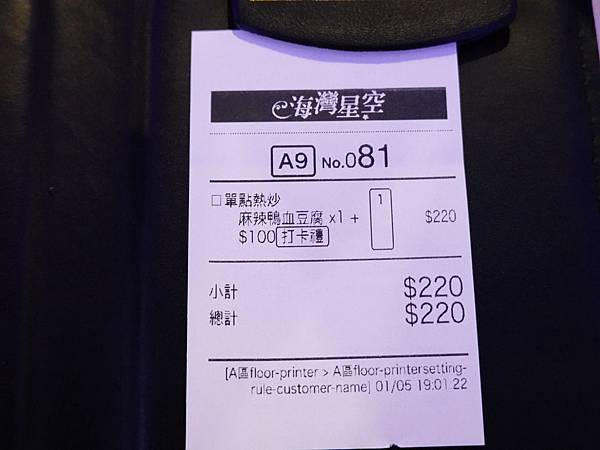 打卡送美食-海灣星空景觀咖啡館 (2).JPG
