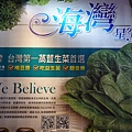 源鮮智慧農場有機蔬菜-海灣星空景觀咖啡館.JPG
